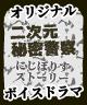 ラジオドラマ
